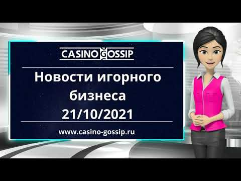 Новости Казино и игорного бизнеса 21.10.2021   Casino-Gossip ru