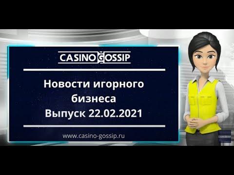 Новости игорного бизнеса Выпуск 22 02 2021