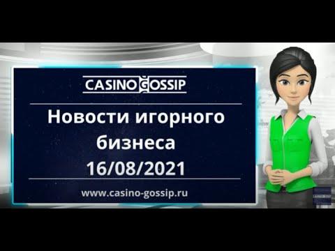 Новости Казино 16.008.2021 | Casino-Gossip ru: