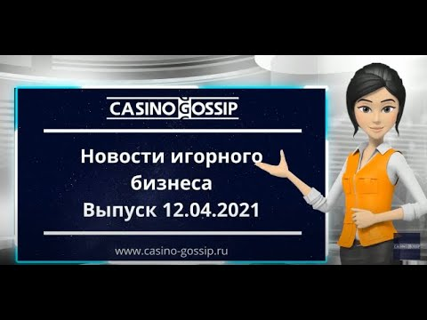 Новости игорного бизнеса 12.04.2021| Обзор казино: Регуляторы и операторы азартных игр, новые слоты.