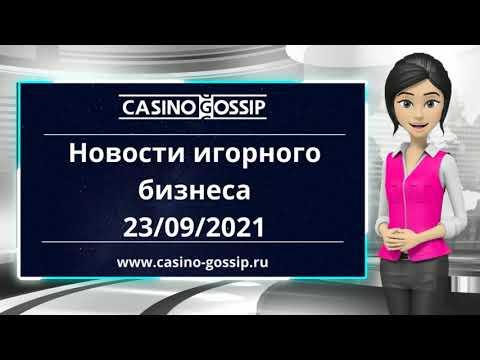 Новости Казино 23.09.2021   Casino-Gossip ru:
