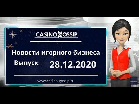 Новости игорного бизнеса Выпуск 28 декабря