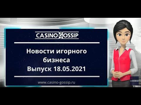 Новости Казино 18.05.2021| Casino-Gossip: Казино в Украине, Онлайн игры в Нидерландах, Казино Невада