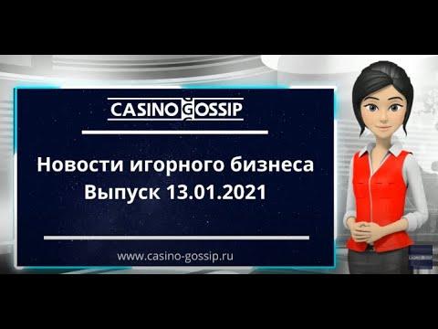 Новости игорного бизнеса Выпуск 13 января 2021