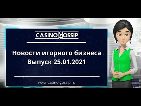 Новости казино и игорного бизнеса Выпуск 25 января