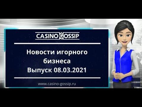 Новости игорного бизнеса Выпуск 8 03 2021