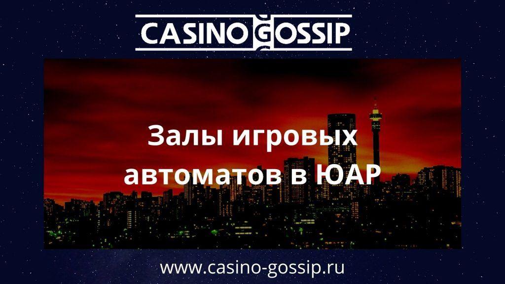 Залы игровых автоматов в ЮАР
