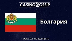 Болгария флаг