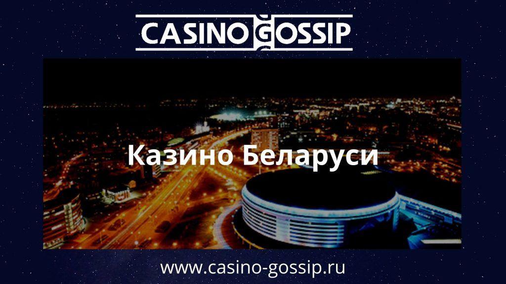 казино беларуси
