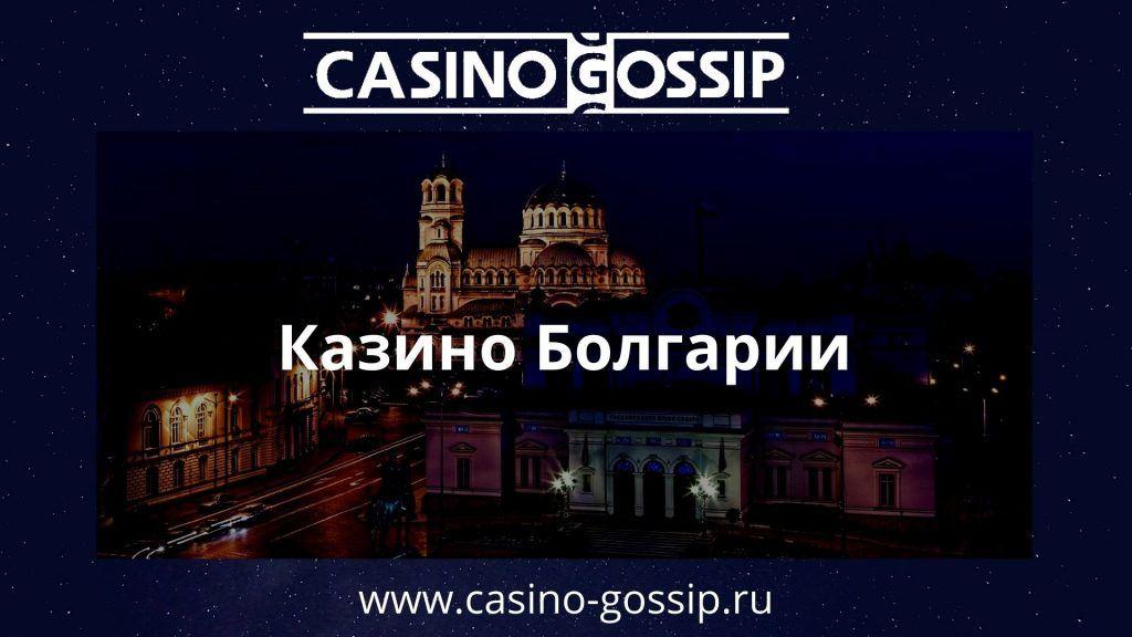 Казино Болгарии