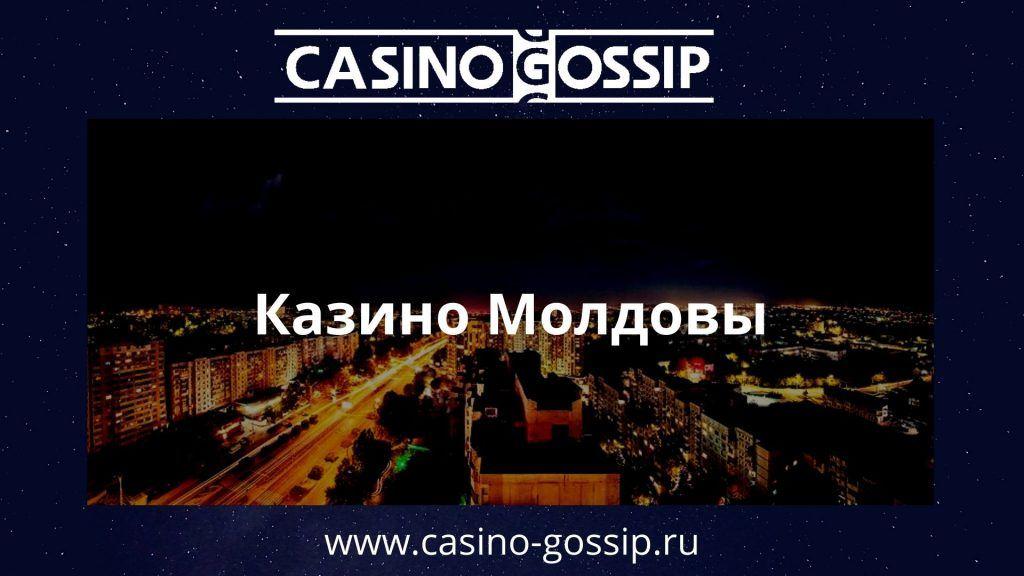Казино Молдовы