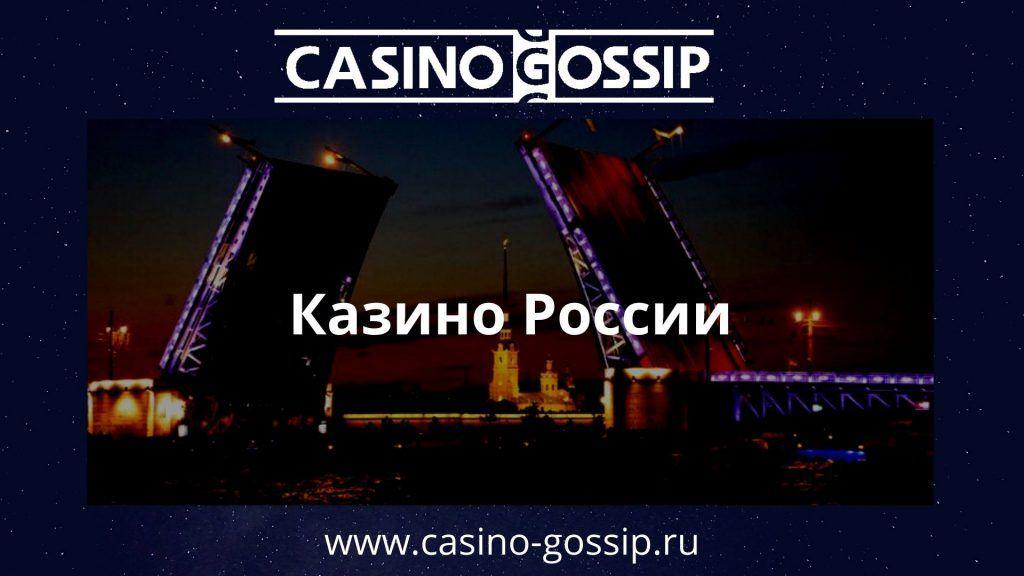 Казино России