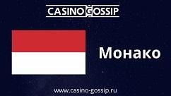 Монако флаг