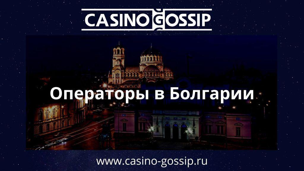 Операторы в Болгарии