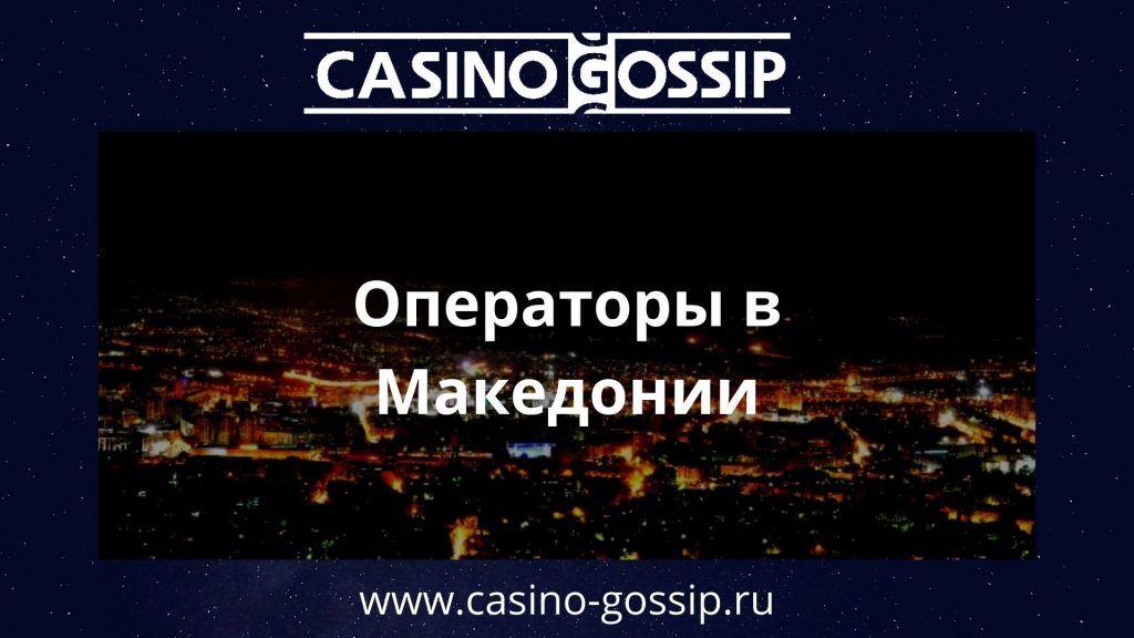 Операторы в Македонии