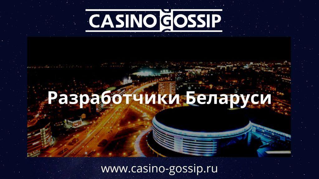 Разработчики в Беларуси