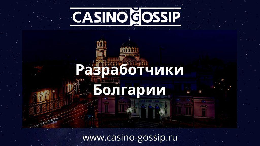 Разработчики в Болгарии