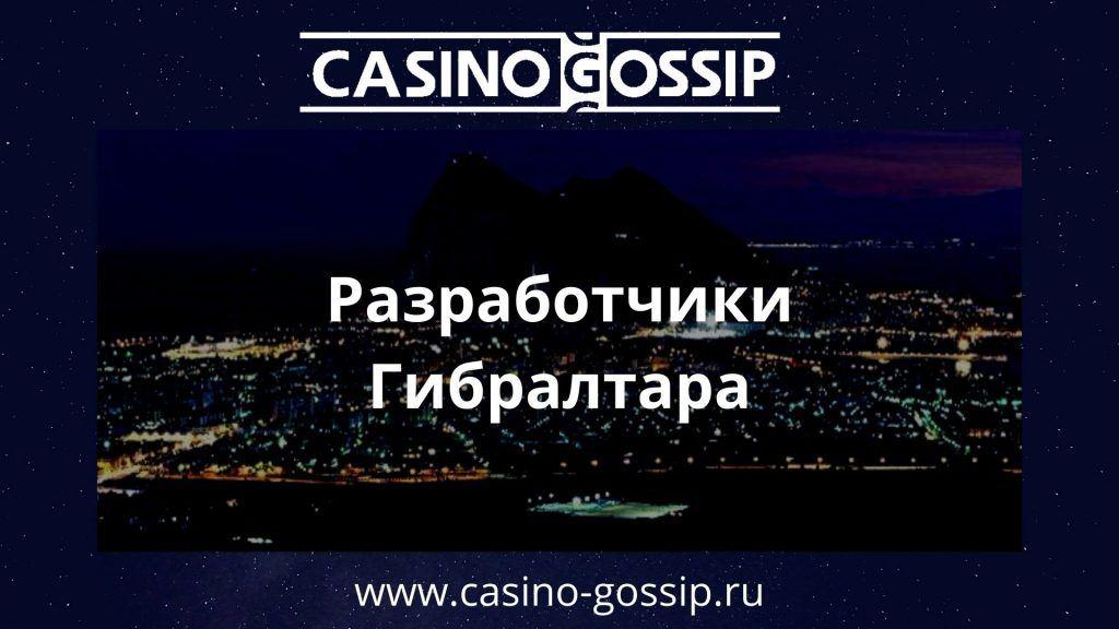 Разработчики в Гибралтаре
