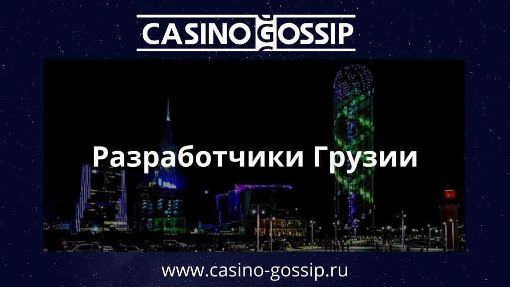 Разработчики в Грузии