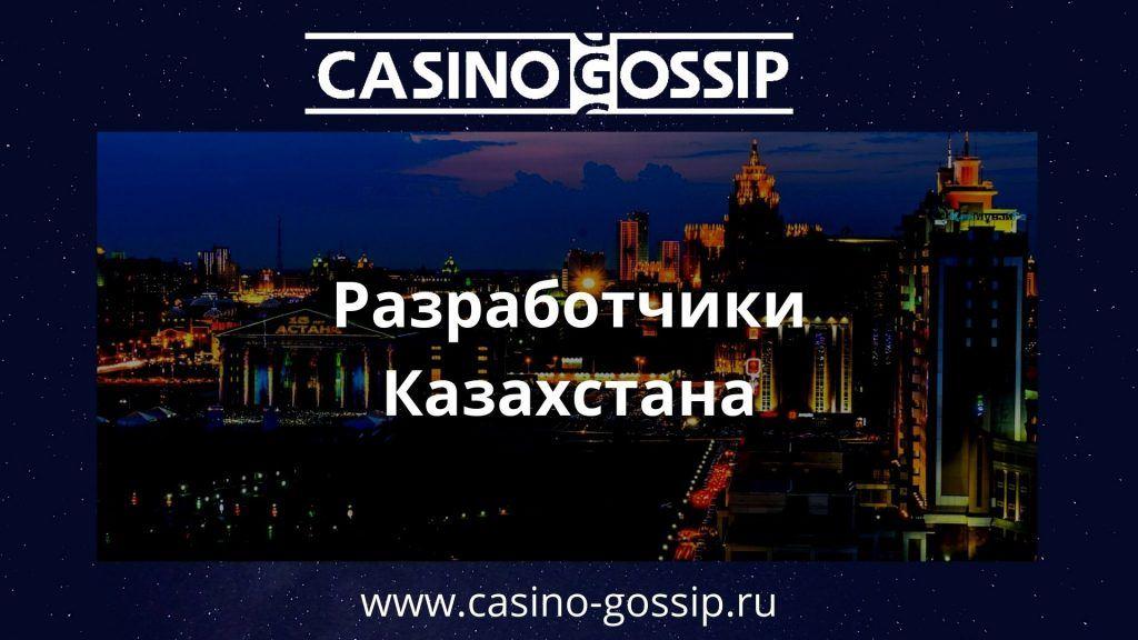 Разработчики Казахстана