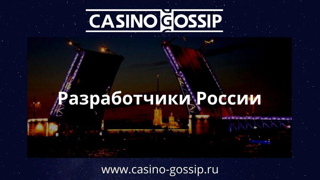 Разработчики в России