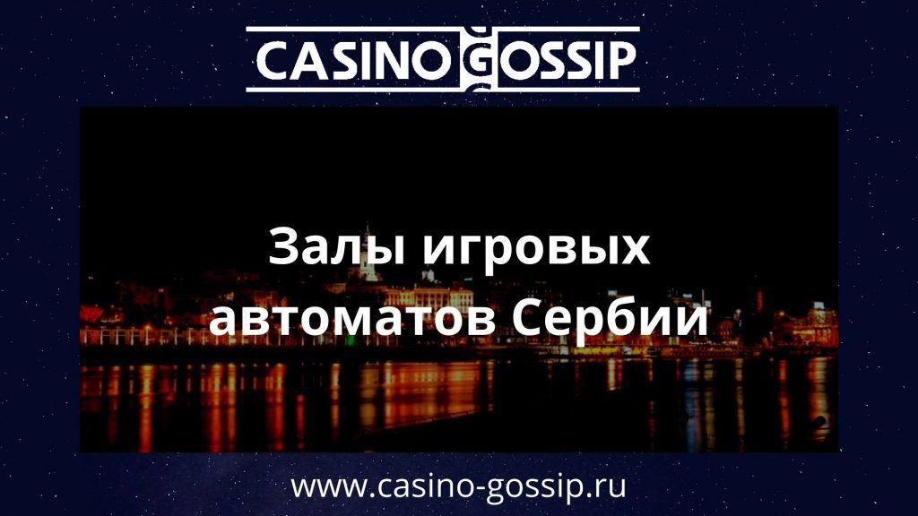 Игровые залы Сербии