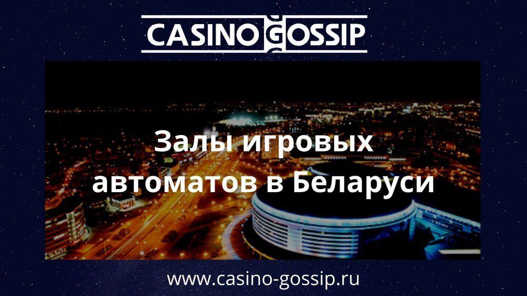 Игровые залы Беларуси