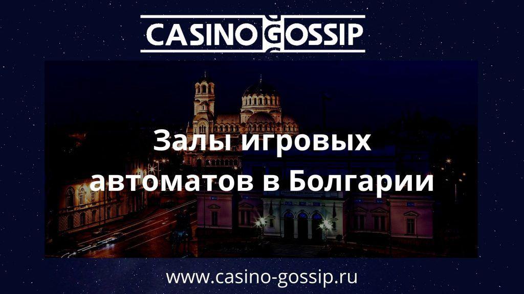 Игровые залы Болгарии