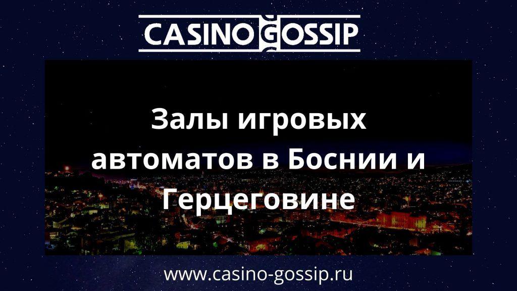 Игровые залы Боснии и Герцеговины