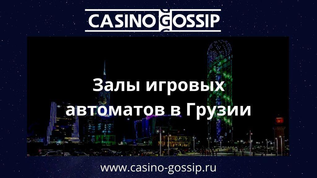 Залы игровых автоматов Грузии