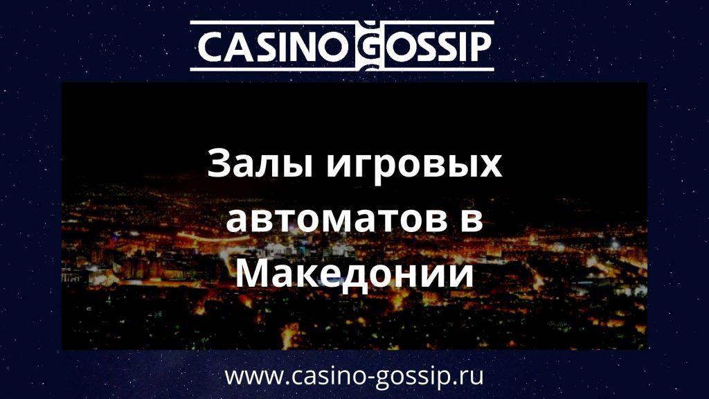 Игровые залы Македонии