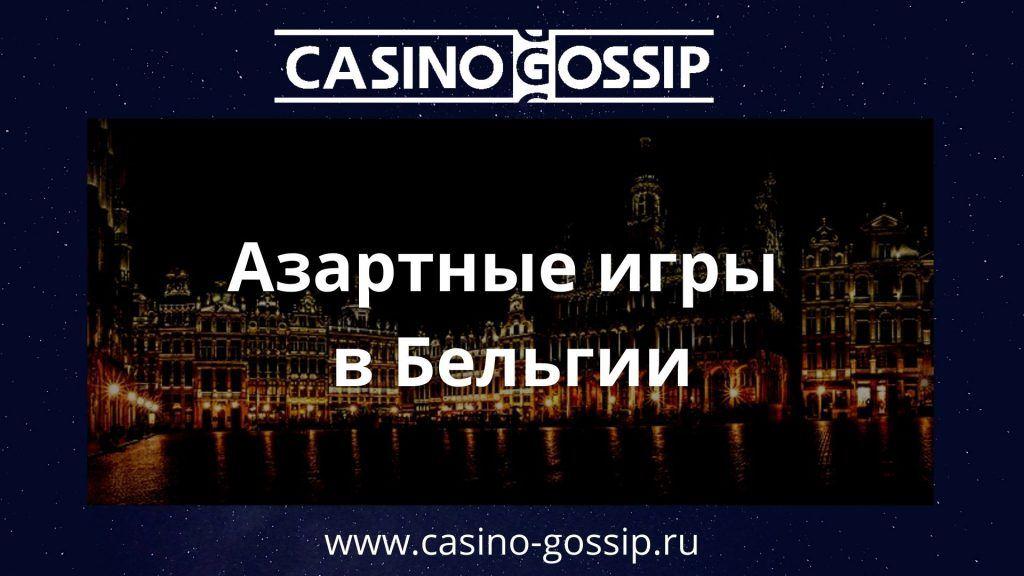 Азартные игры в Бельгии