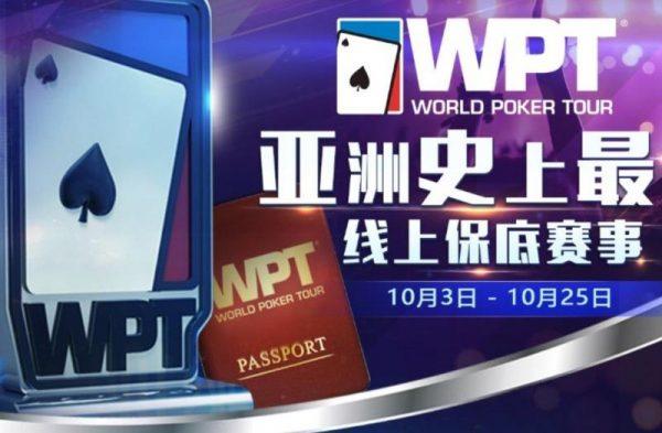 Asia Poker Tour