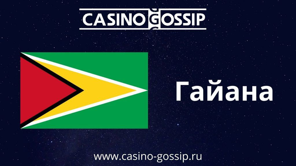 Гайана флаг