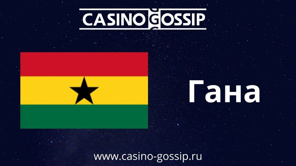 Гана флаг