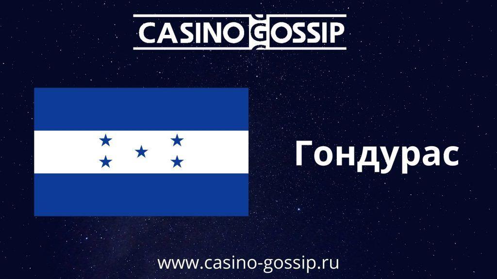 Гондурас флаг
