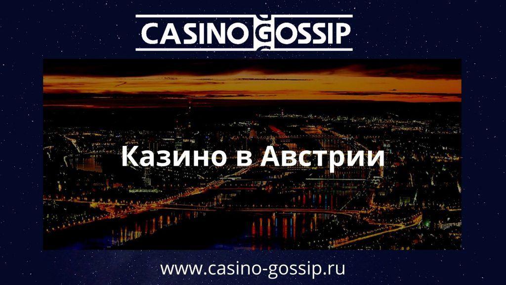 казино Австрии