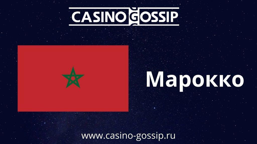 Марокко флаг