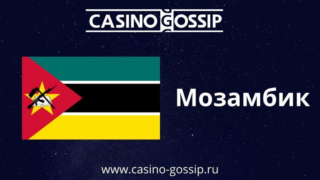 Мозамбик флаг
