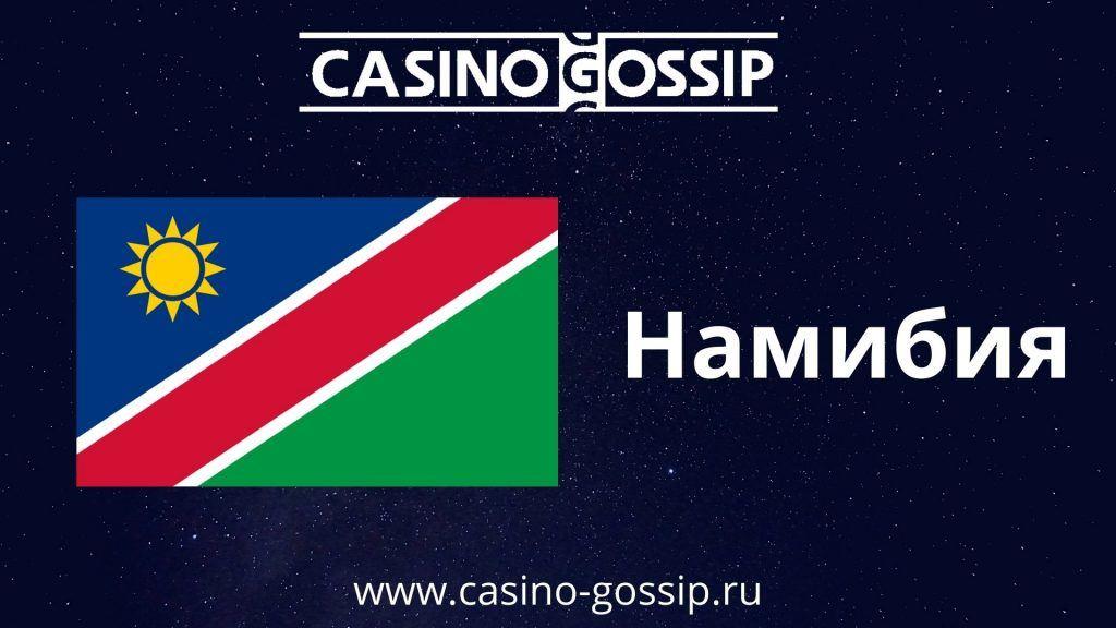 Намибия флаг