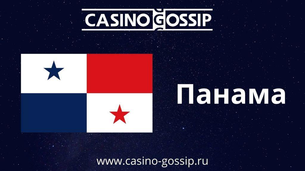 Панама флаг