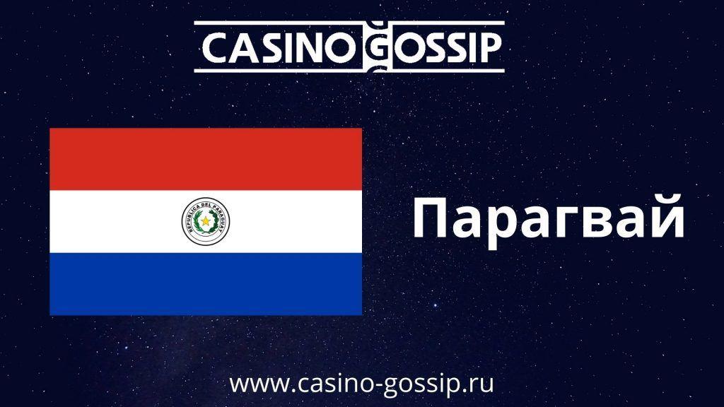Парагвай флаг