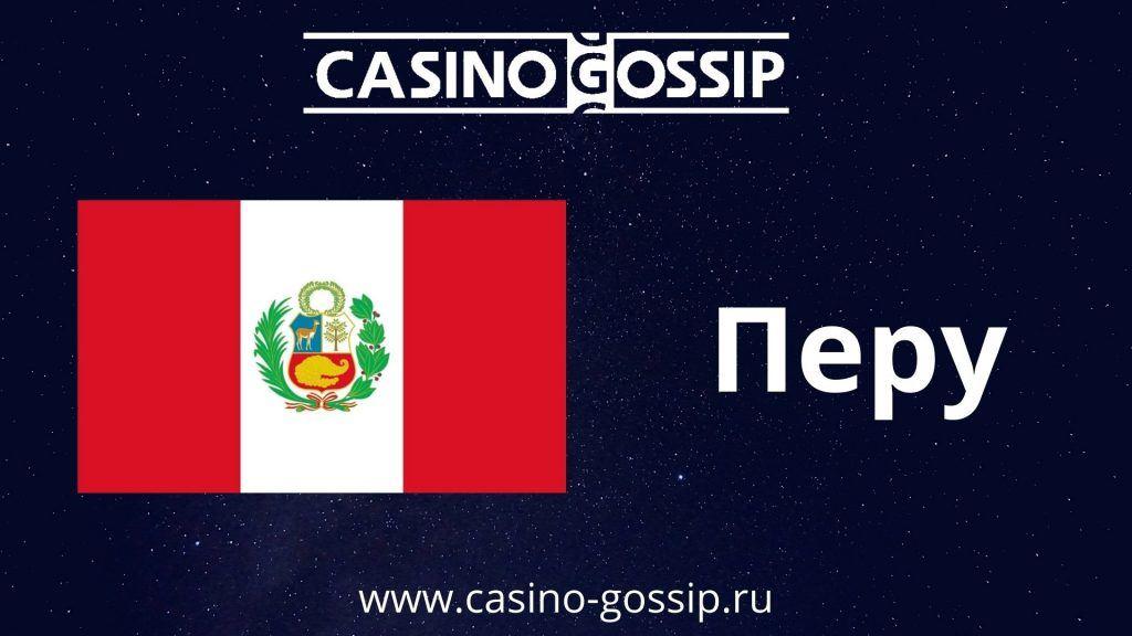 Перу флаг