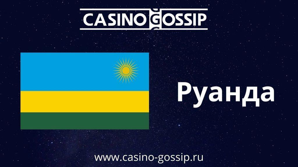 Флаг Руанды