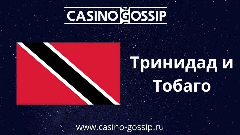 Тринидад и Тобаго флаг