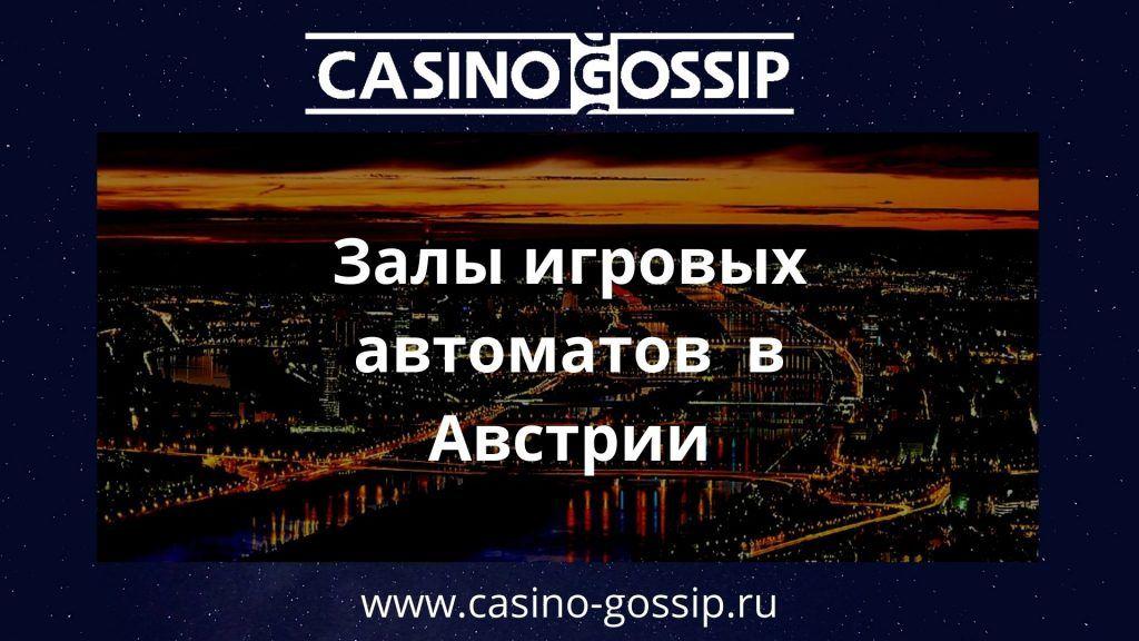 залы игровых автоматов в АВстрии