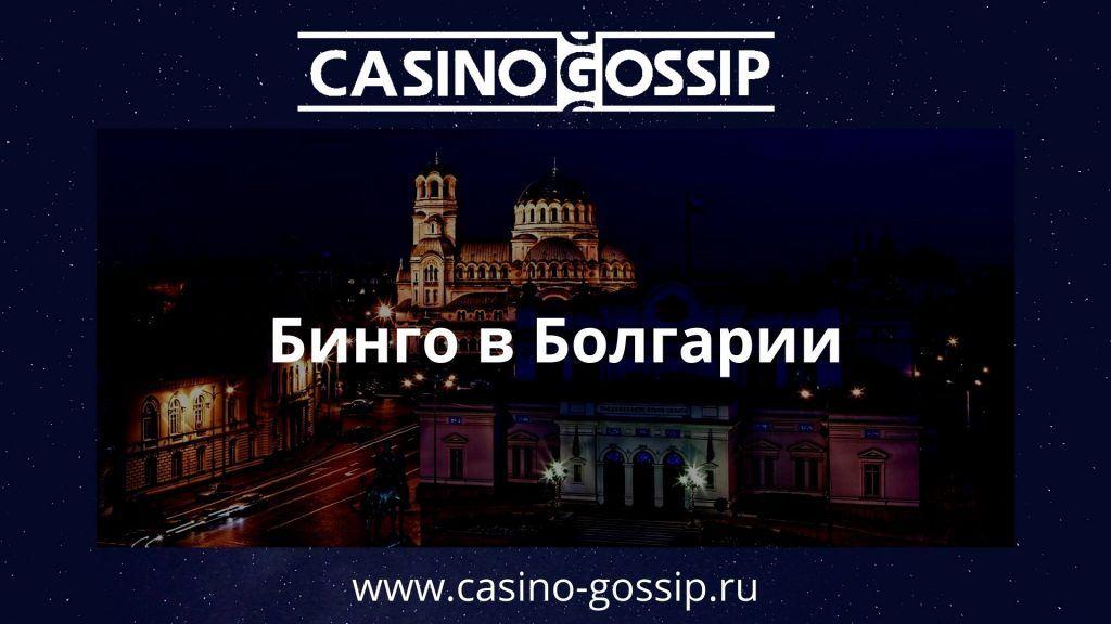 Бинго в Болгарии
