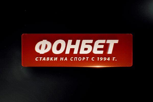 Фонбет вышел на рынок Беларуси