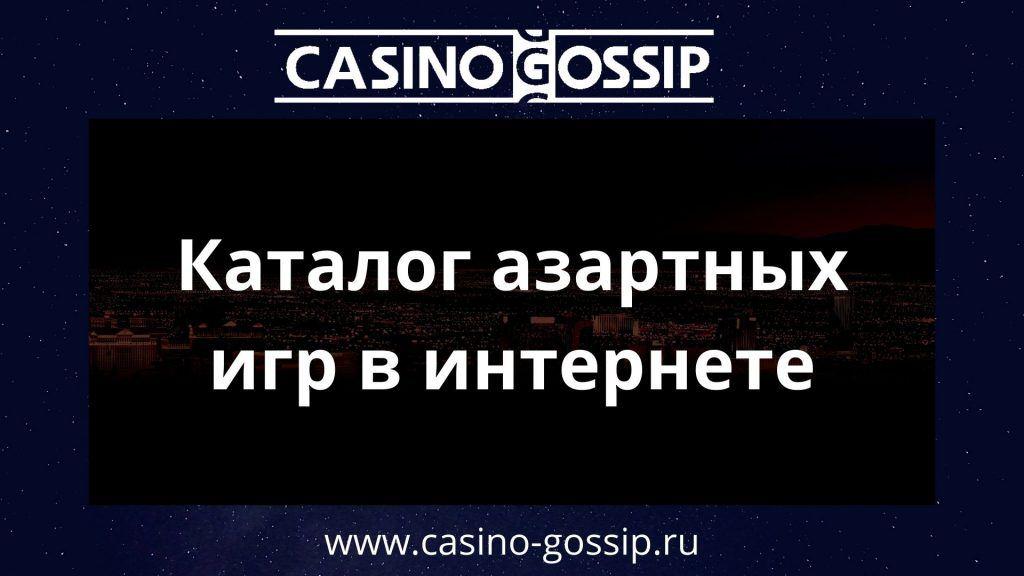 Каталог азартных игр в интернете