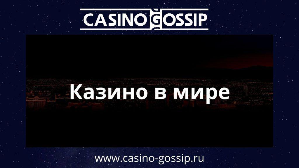 Каталог казино всего мира